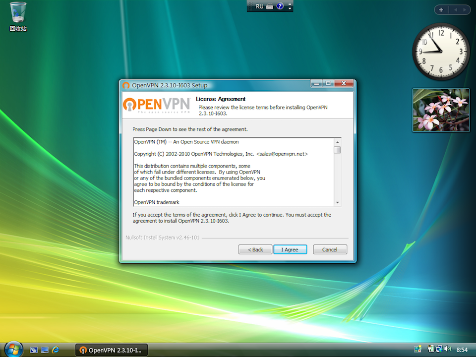 Setting up OpenVPN on Windows Vista, step 4