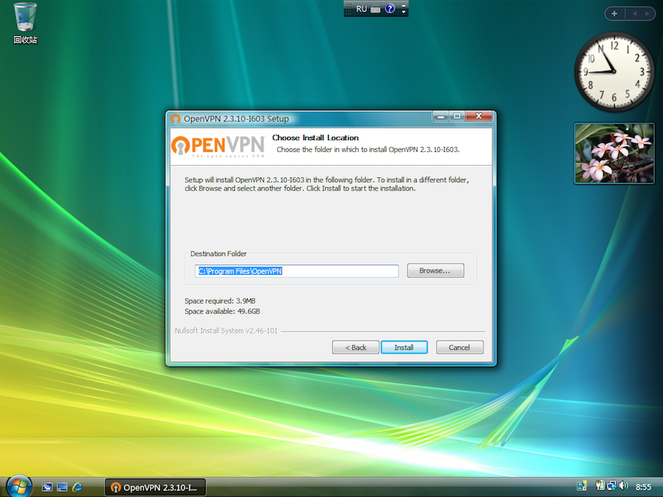 Setting up OpenVPN on Windows Vista, step 6