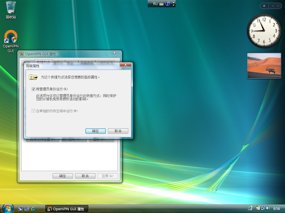 Setting up OpenVPN on Windows Vista, step 11