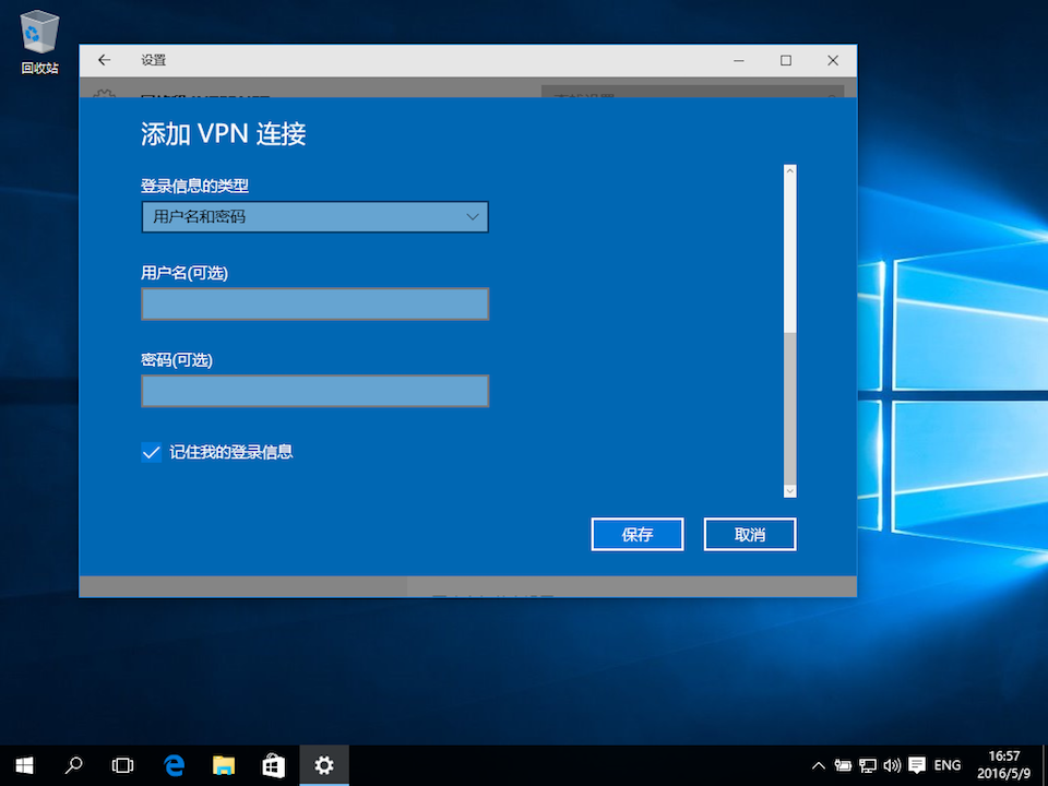 Setting up PPTP VPN on Windows 10, step 4
