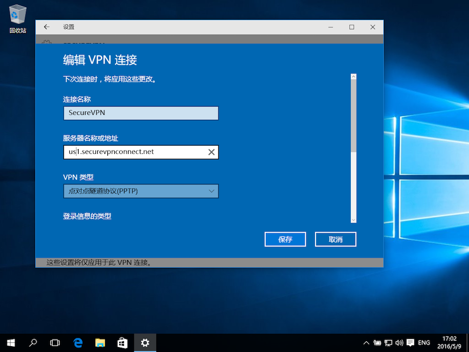 Setting up PPTP VPN on Windows 10, step 13