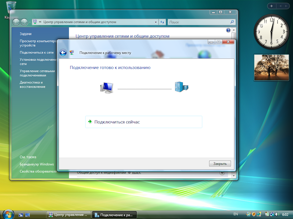 Настройка PPTP VPN на Windows Vista, шаг 7