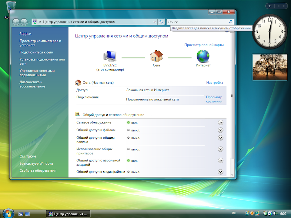 Настройка PPTP VPN на Windows Vista, шаг 8