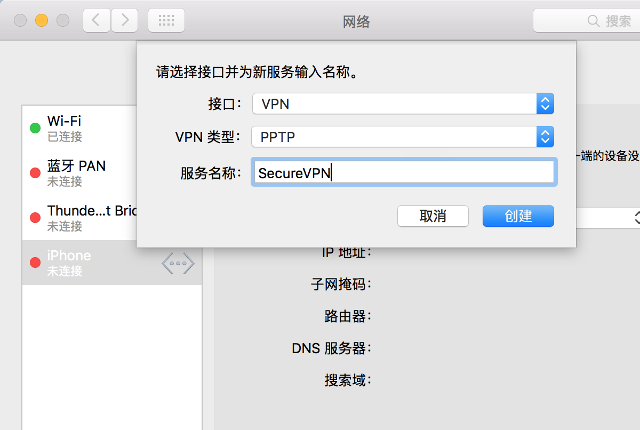 Setting up PPTP VPN on Mac OS X, step 3