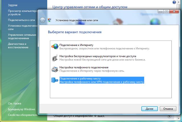 Настройка PPTP VPN на Windows Vista, шаг 3