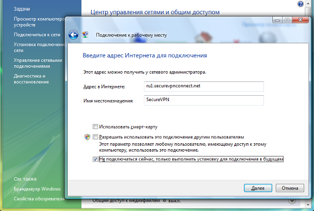 Настройка PPTP VPN на Windows Vista, шаг 5