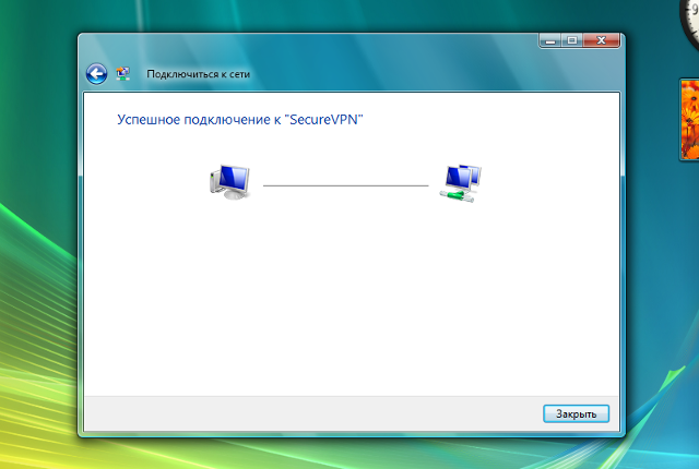 Настройка PPTP VPN на Windows Vista, шаг 13