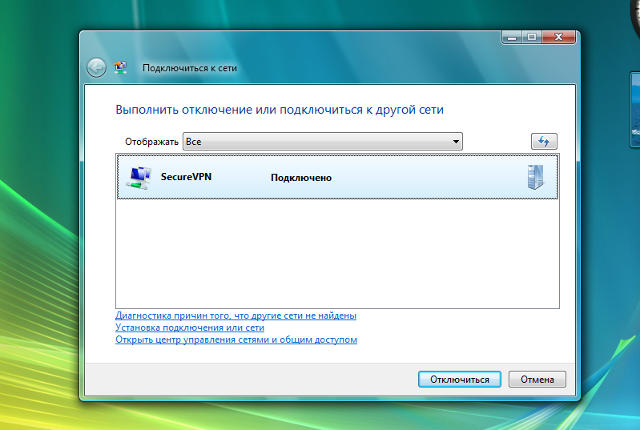 Настройка PPTP VPN на Windows Vista, шаг 14